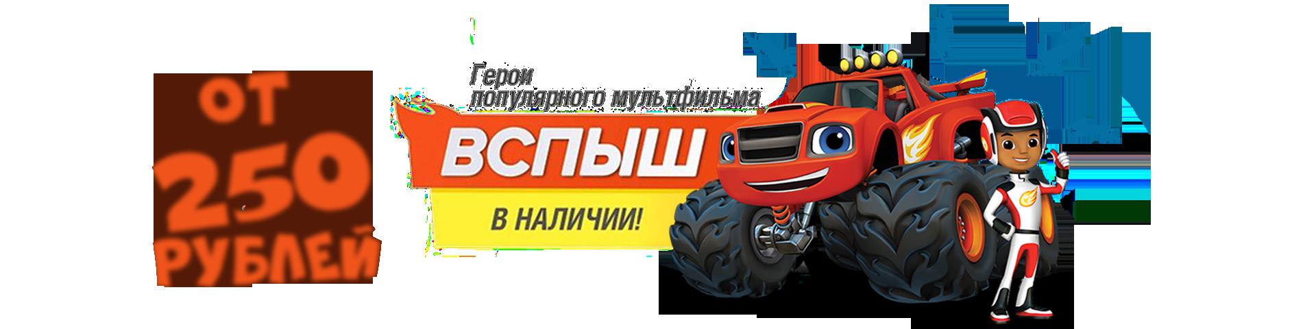 Вспыш от 270 рублей