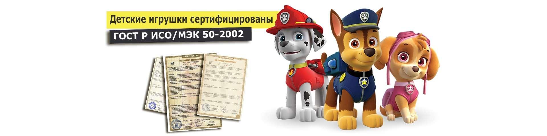 Щенячий патруль сертификаты
