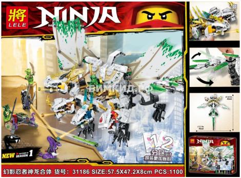 "Конструктор Lele Ninja ""Белый Ультра дракон"" 1100 дет. арт.31186 (Ninjago)"