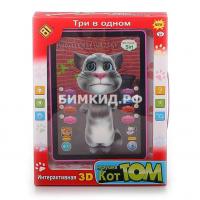 Интерактивный планшет Кот Том