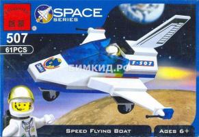 Конструктор BRICK ENLIGHTEN серии SPACE SERIES  Космическая серия Звездолет