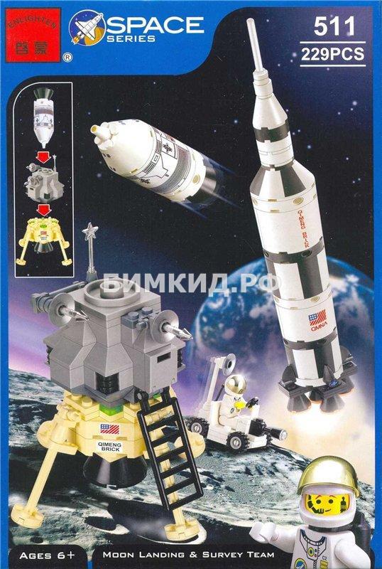 Конструктор BRICK ENLIGHTEN серия Космическая ракета с лунным модулем-2