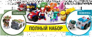 Набор 10 героев с машинками и рюкзаками-трансформерами (Щенячий патруль | Paw patrol )
