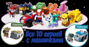 Набор 10 героев с машинками (Щенячий патруль  Paw patrol )