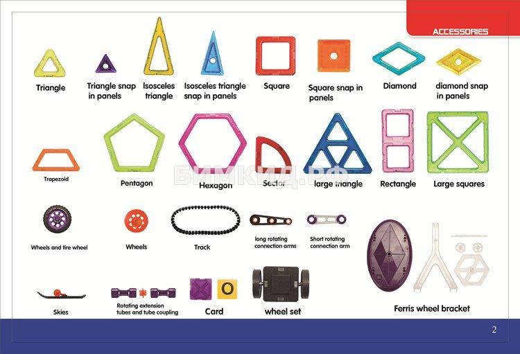 168 дет. Магнитный конструктор, Magical Magnet