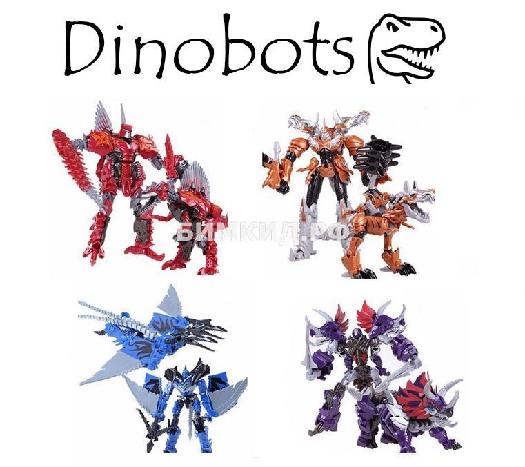 Комбо-набор! 4 Динобота (ротобы-трансформеры Динозавры) Taikongzhans, 18 см