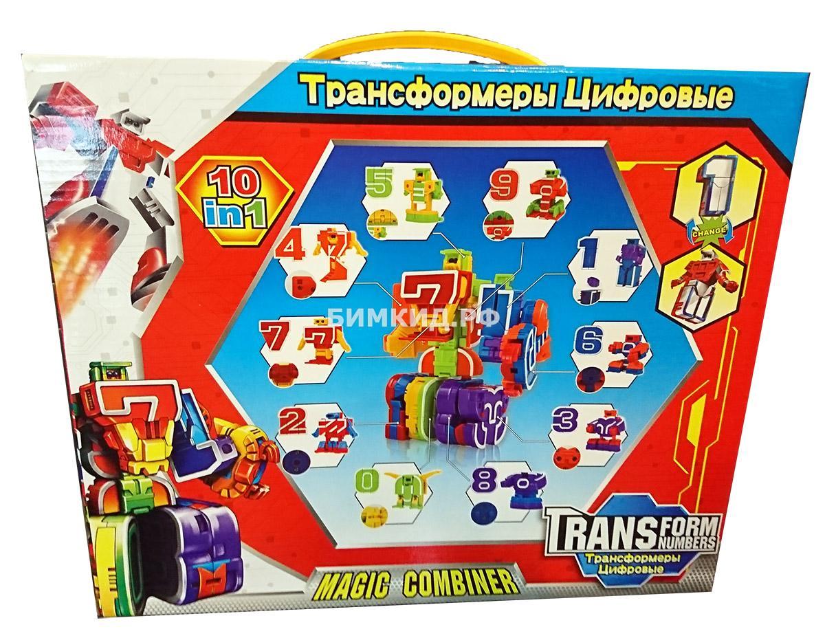 Цифры - трансформеры (набор 10 шт.)
