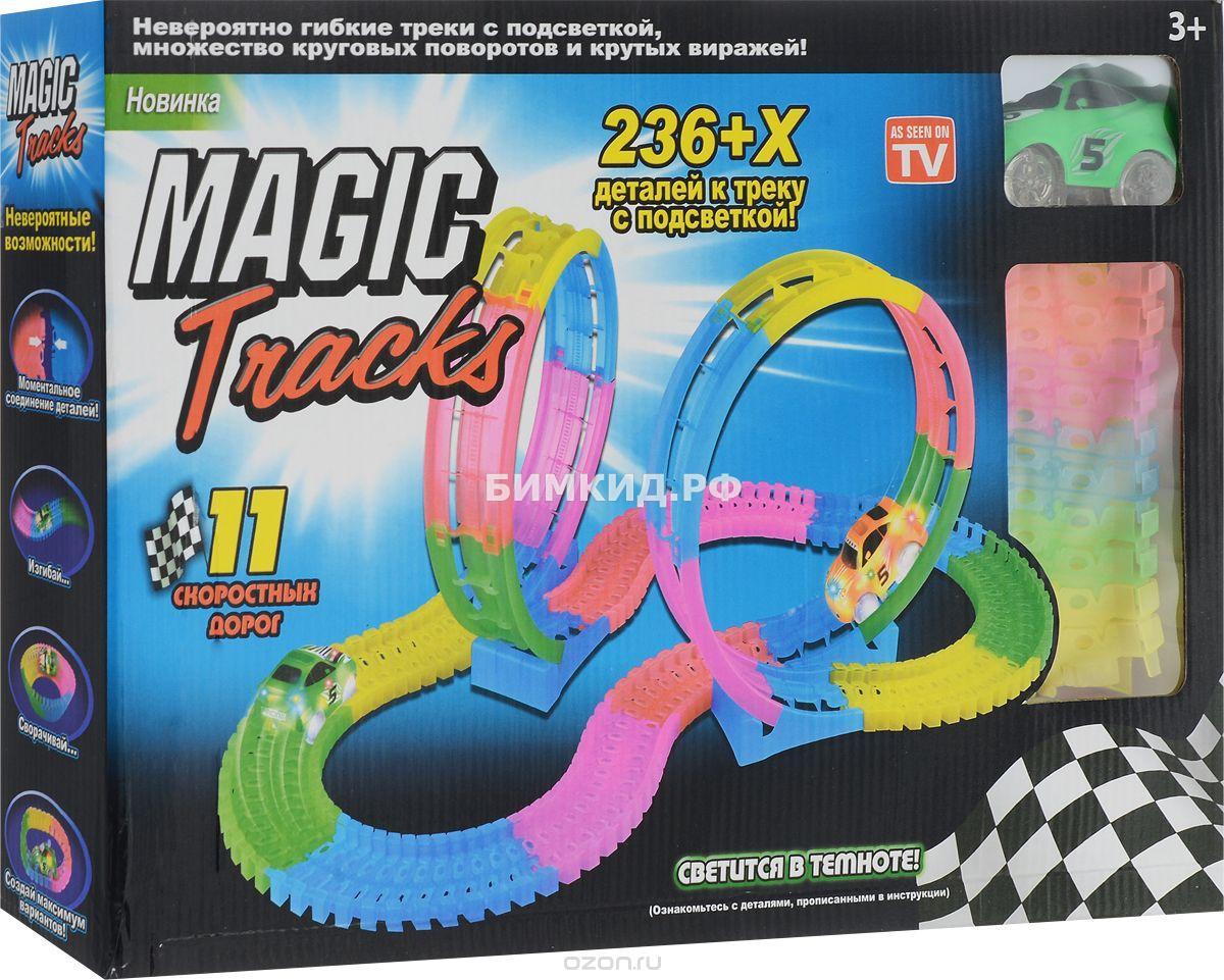 236 дет. Гибкая светящаяся чудо-трасса с двумя кольцами и машинкой (Magic Track)